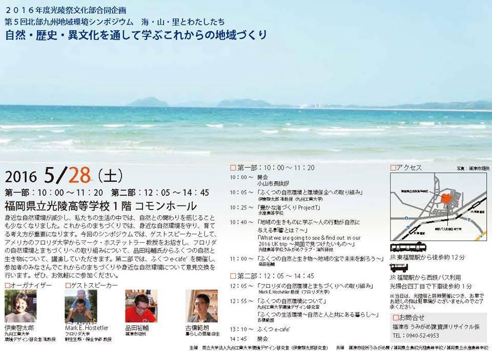 第5回北部九州地域環境シンポジウム