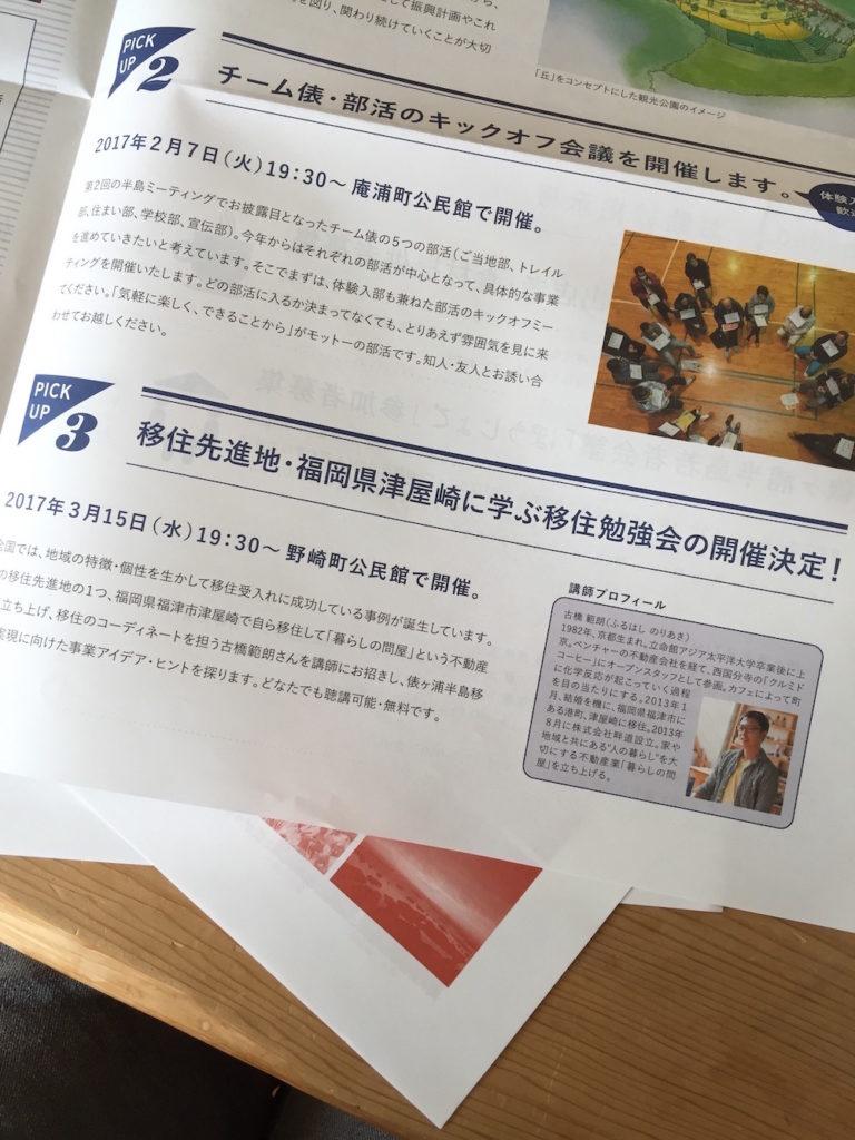 俵ヶ浦半島で開催される移住勉強会