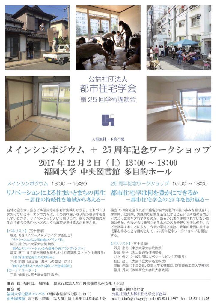 都市住宅学会第25回学術講演会